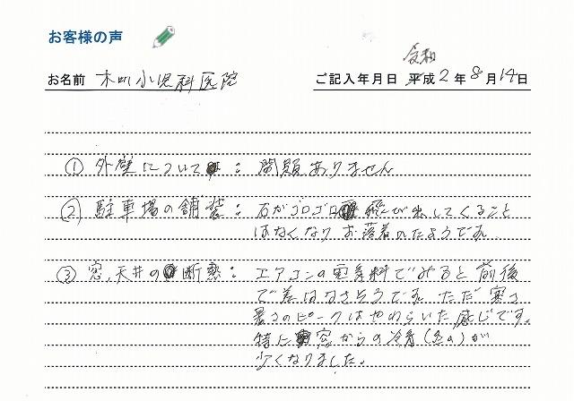 木町小児科コメント01.jpg
