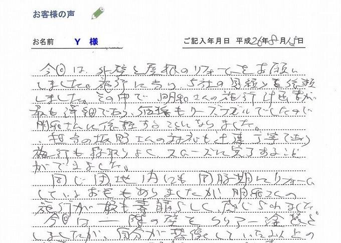 2014.08yamamototei02.jpg
