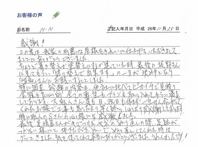 2014.11nakagawatei02.jpg