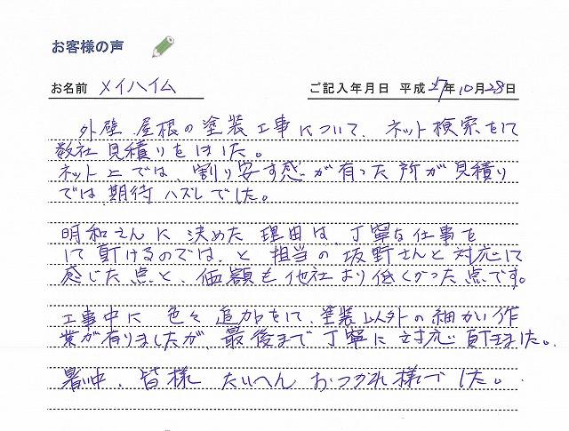 2015.11meihaimu0201.jpg