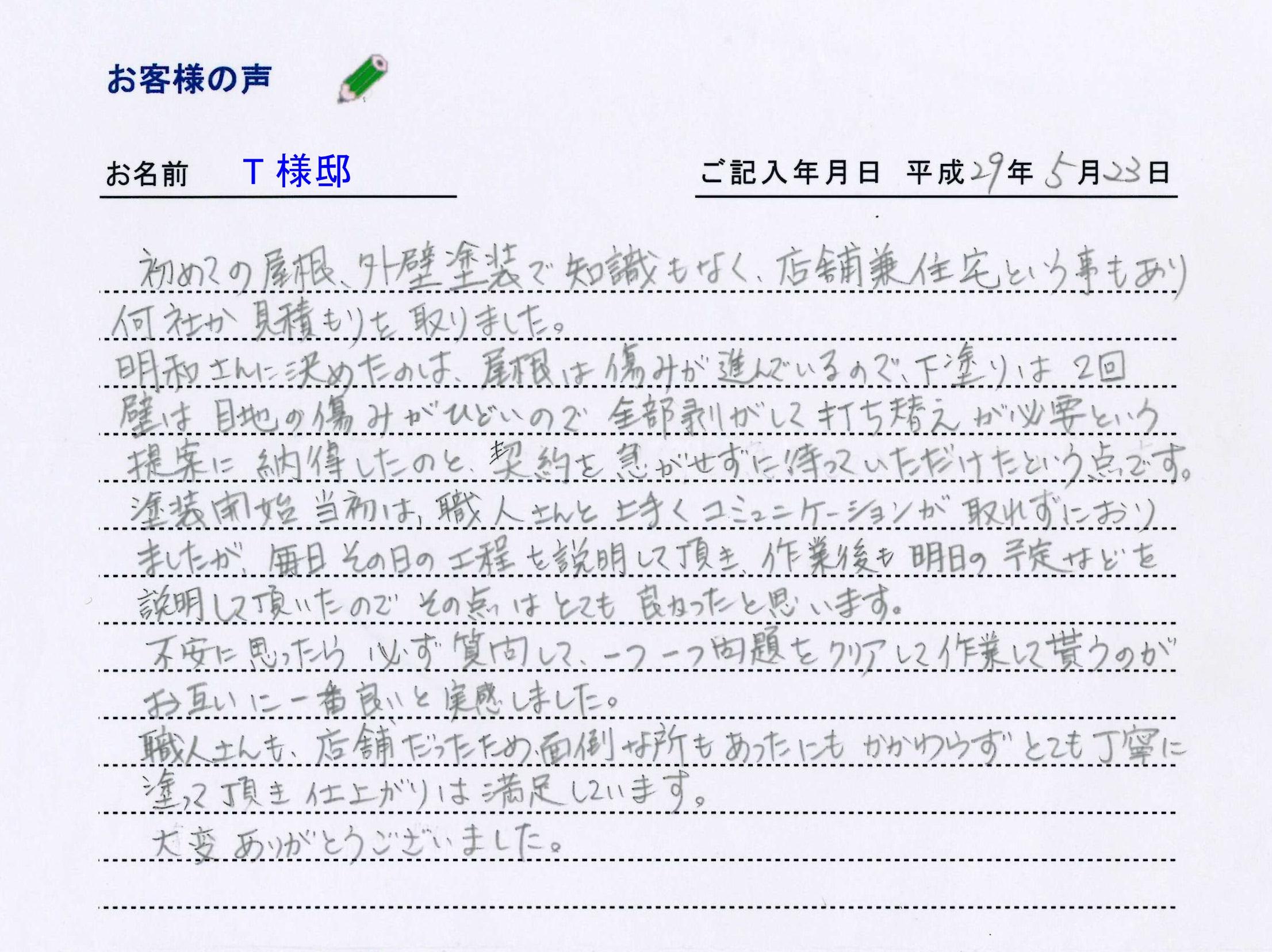 2017.05 高橋邸(岩沼市)コメント.jpg