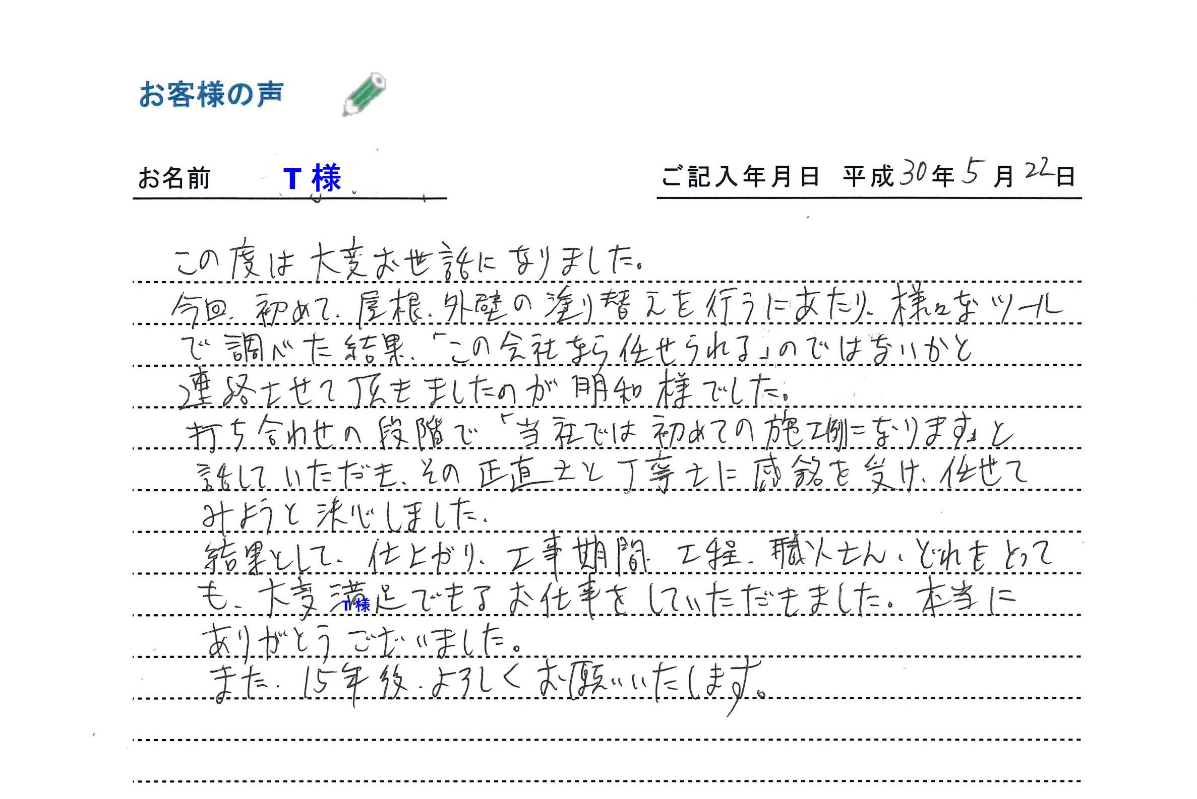 2018.05 千葉邸コメント(古川)02.jpg