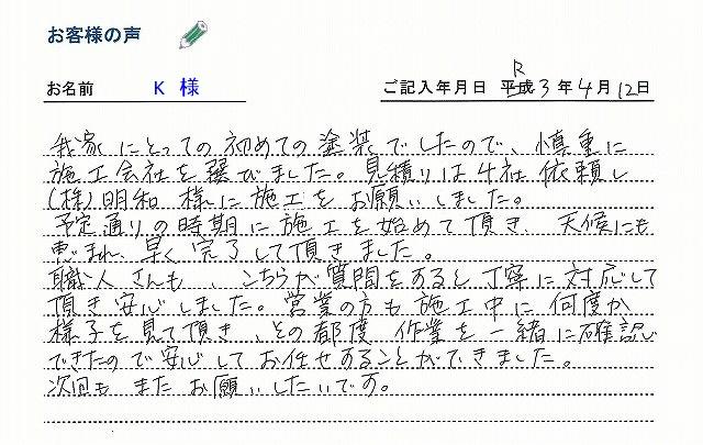 2021.04 金子邸コメント0102.jpg